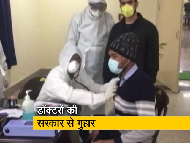 Videos : कोरोना से लड़ रहे डॉक्टरों ने सरकार से लगाई गुहार