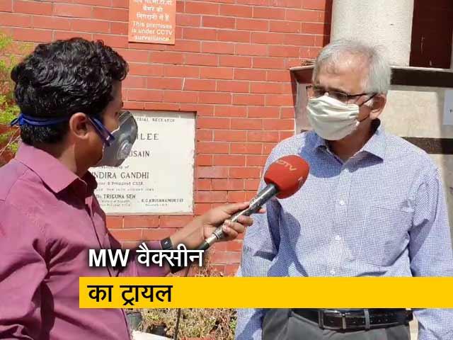 Video : कोरोनावायरस संक्रमितों पर हो रहा MW वैक्सीन का ट्रायल