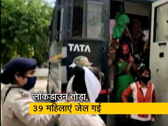 Videos : मध्य प्रदेश के भिंड में 39 महिलाएं भेजी गई जेल