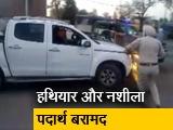Videos : पंजाब के पटियाला में ASI का हाथ काटने के आरोप में 8 'निहंग' गिरफ्तार