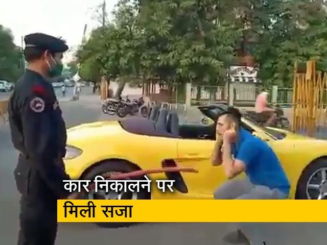 Videos : लॉकडाउन में कार निकालना पड़ा महंगा, मिली ऐसी सजा