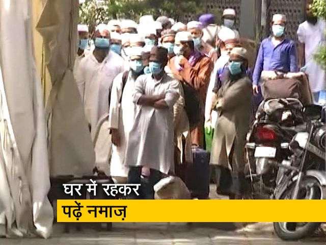 Video : Coronavirus: केंद्र ने धर्म गुरुओं को दी सलाह : रमज़ान में घर में ही रहकर नमाज़ पढ़ें मुसलमान