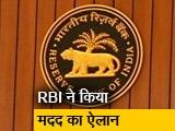Video : RBI ने म्यूचुअल फंड के लिए किया मदद का ऐलान
