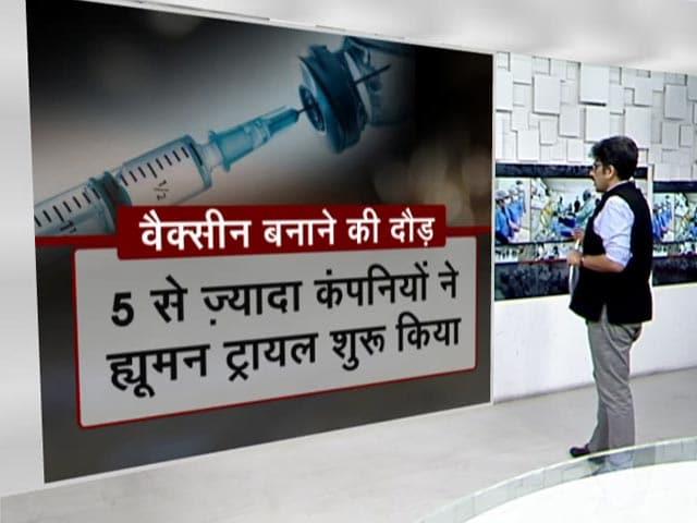Videos : खबरों की खबर: कोरोना की वैक्सीन कब तक ?
