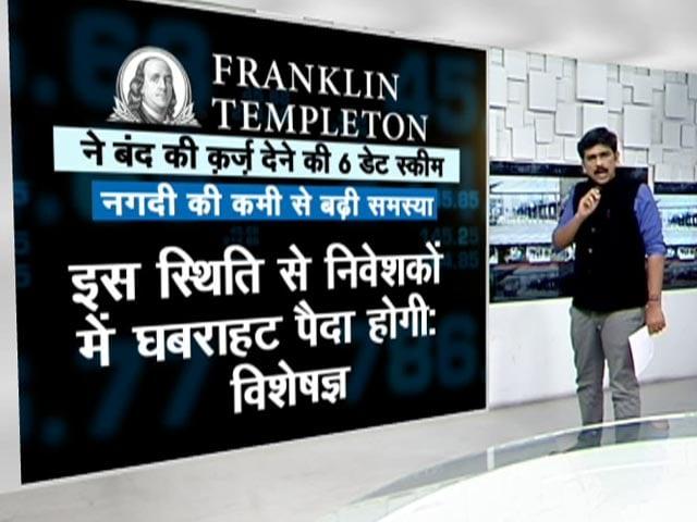 Videos : खबरों की खबर : नकदी की कमी के चलते फ्रैंकलिन टेंपलटन ने बंद की कर्ज देने की स्कीमें