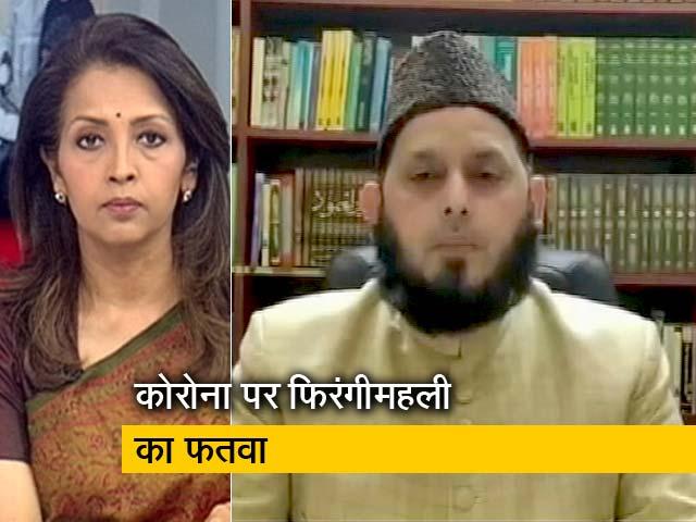 Videos : हॉट टॉपिक: मौलाना  फिरंगीमहली ने कहा, 'बीमारी को छुपाना शरीयत के खिलाफ'