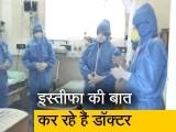 Video : दिल्ली के नॉर्थ MCD के हिंदू राव अस्पताल के डॉक्टर और नर्स कर रहे हैं इस्तीफे की बात