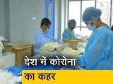 Video : कोविड-19: एक ही दिन में 146 आए नए मामले, मरीजों की संख्या हुई 1397
