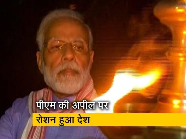 Videos : देश के साथ पीएम नरेंद्र मोदी ने भी जलाए दीये