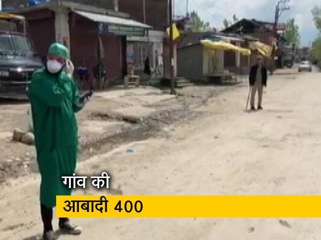 Videos : Coronavirus: जम्मू कश्मीर का एक पूरा गांव क्वारंटाइन