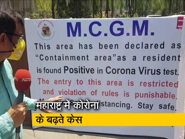 Videos : महाराष्ट्र में कोरोना का कहर, अब तक 20 की हो चुकी है मौत