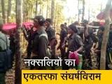 Video : नक्सलियों ने पर्चा जारी करके एकतरफा संघर्षविराम का किया ऐलान
