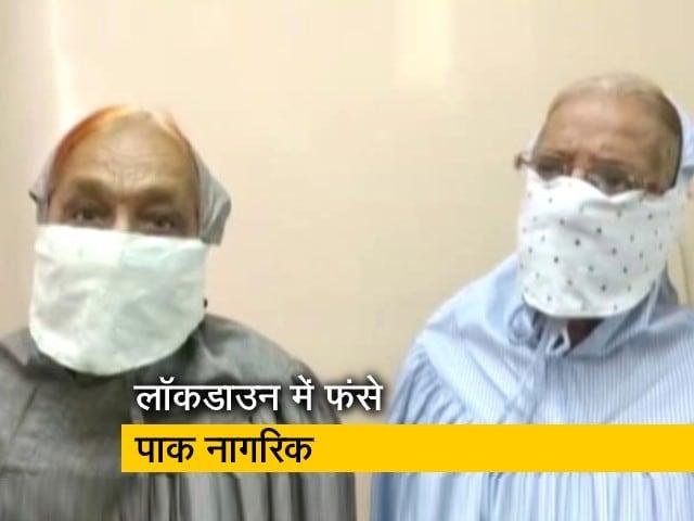 Video : Lockdown Update: लॉकडाउन में फंसे पाकिस्तानी नागरिकों ने भारत सरकार से लगाई घर भेजने की गुहार