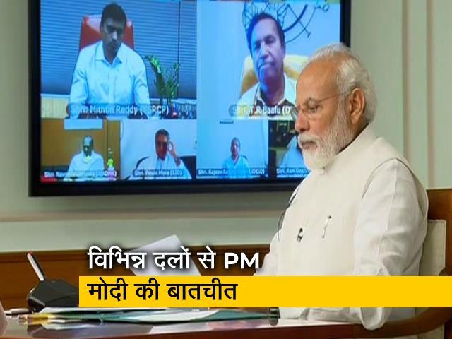 Videos : वीडियो कॉन्फ्रेंसिंग के जरिए पीएम ने विपक्षी नेताओं से की बातचीत