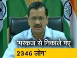 Video : CM केजरीवाल ने कहा, 'मरकज से निकाल कर 536 लोगों को अस्पताल में करवाया गया है भर्ती'