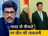 Video : 5 की बात: भारत ने बदले FDI के नियम तो चीन ने क्यों जताई आपत्ति