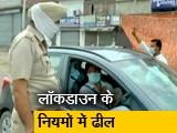 Videos : पंजाब-केंद्र के बीच एसी-कूलर पर ठनी