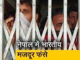 Video : Covid-19: नेपाल के बीरगंज में फंसे 365 भारतीय मजदूर