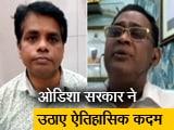Video : कोरोना के कहर को रोकने में कैसे कामयाब हुई ओडिशा सरकार , राज्य के स्वास्थ्य मंत्री से खास बातचीत