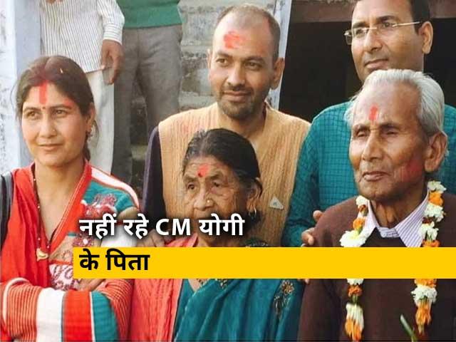 Videos : उत्तर प्रदेश के सीएम योगी आदित्यनाथ के पिता आनंद सिंह बिष्ट का निधन