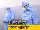 Video : दिल्ली में अबतक 6 डॉक्टर कोरोनावायरस से हुए संक्रमित