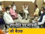 Video : कोरोना से निपटने को राजनाथ सिंह की अगुवाई में मंत्रियों की बैठक