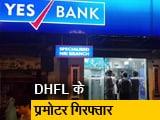 Video : Yes बैंक मामले में DHFL प्रमोटर कपिल और धीरज वाधवान गिरफ्तार