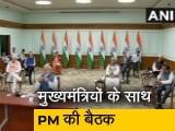 Video : Covid-19: कोरोनावायरस को लेकर पीएम मोदी ने की मुख्यमंत्रियों के साथ बैठक