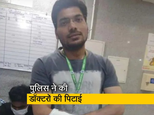 Videos : एम्स भोपाल से घर जा रहे थे डॉक्टर, पुलिस ने की पिटाई
