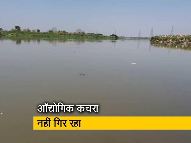 Videos : लॉकडाउन में गंगा-यमुना की बदली तस्वीर, पहले से काफी साफ हुआ पानी