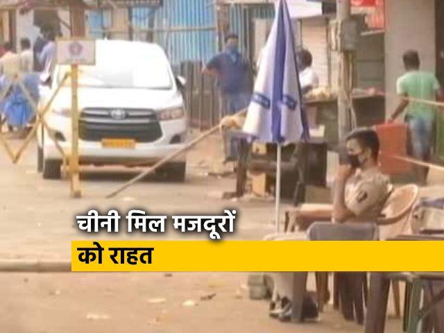 Video : महाराष्ट्र के चीनी मिल मजदूरों को लॉकडाउन में मिलेगी राहत