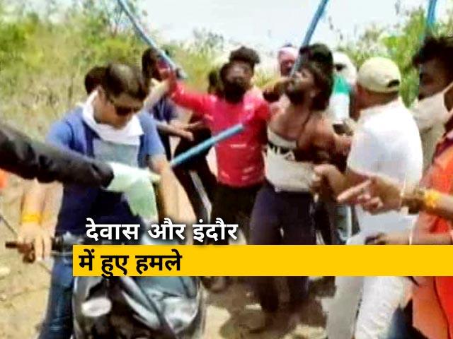 Videos : मध्यप्रदेश में कोरोना के खिलाफ जंग लड़ रहे सरकारी कर्मचारियों पर हमला