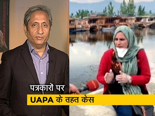 Videos : रवीश कुमार का प्राइम टाइम: कश्मीर के पत्रकारों पर आतंक विरोधी कानून मगर हंगामा किसी और पत्रकार पर