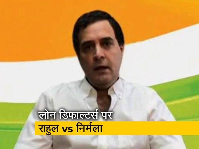 Videos : राहुल ने वित्त मंत्री को बनाया था निशाना, ट्वीट कर निर्मला सीतारमण ने घेरा