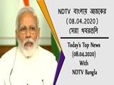 Video : NDTV বাংলায় আজকের (08.04.2020) সেরা খবরগুলি