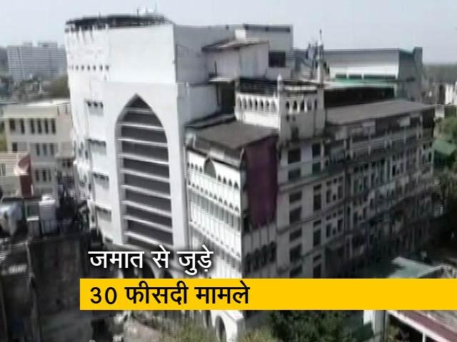 Video : दिल्ली पुलिस की क्राइम ब्रांच की टीम तबलीगी जमात के मुख्यालय पहुंची