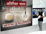 Videos : खबरों की खबर : गोदाम लबालब तो जरूरतमंद भूखे क्यों ?