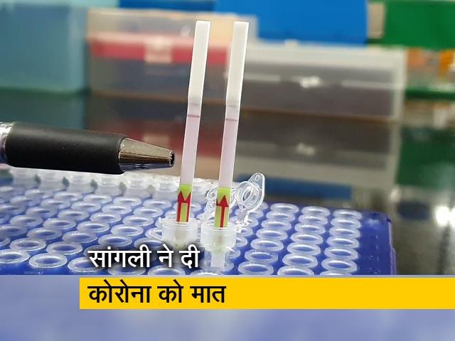 Videos : COVID-19: महाराष्ट्र के सांगली में 26 कोरोना मरीजों में से 25 हुए ठीक