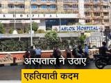 Videos : मरीज में लक्षण नहीं दिखने से जसलोक अस्पताल में हो रही है परेशानी