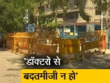 Video : दिल्ली में कोरोना को लेकर सख्त हुई सरकार, 21 हॉट स्पॉट सील किए गए