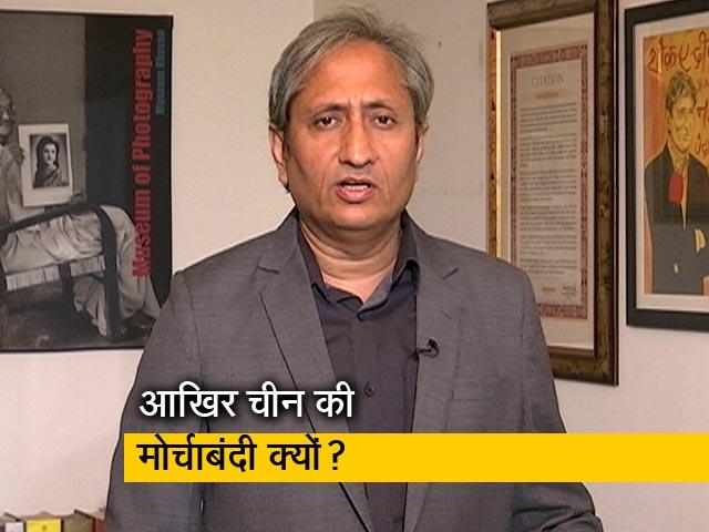 Videos : रवीश कुमार का प्राइम टाइम : चीन को क्यों निशाना बना रहे हैं नेता और पालघर का क्या है सच