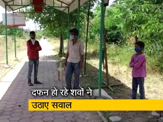 Videos : मध्य प्रदेश के इंदौर में दफन हो रहे शवों ने उठाए सवाल
