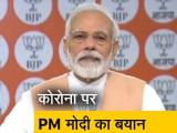 Video : कोरोना पर बोले PM मोदी- ये लंबी लड़ाई, न थकना है और न हारना है