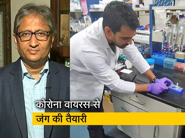 Videos : रवीश कुमार का प्राइम टाइम: कितने तैयार हैं हम और हमारे वैज्ञानिक?