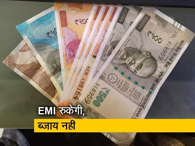 Videos : 31 मई तक EMI नहीं लेगा बैंक लेकिन ग्राहकों को देना होगा ब्याज