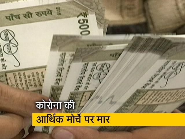 Video : केंद्र सरकार ने जुलाई 2021 तक महंगाई भत्ता नहीं बढ़ाने का लिया फैसला