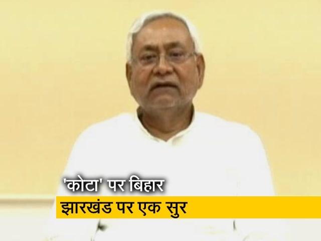 Videos : कोटा से छात्रों को वापस लाने वाले मामले पर बिहार CM नीतीश कुमार का बयान