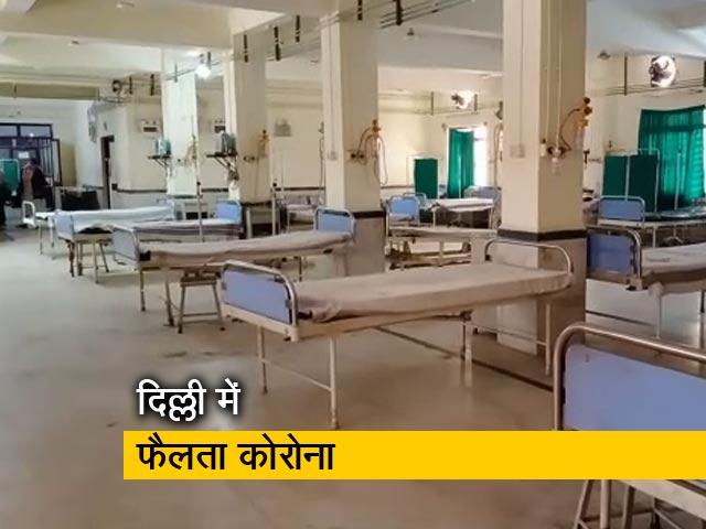 Videos : दिल्ली में फैलता कोरोनावायरस, बाड़ा हिंदूराव अस्पताल बंद