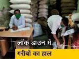 Video : Lockdown Update: महाराष्ट्र में पैसे देकर भी नहीं मिल पा रहा गरीबों को अनाज