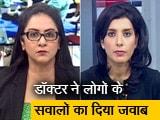 Video: 'डॉक्टर्स ऑन कॉल': डॉ. सुमित रे ने दिए लोगों के जवाब